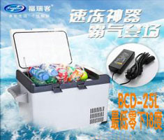 便携式直流压缩机冰箱