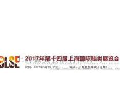 上海鞋类展览会