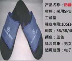 防静电EVA导电拖鞋