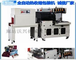 薄膜热收缩包装机