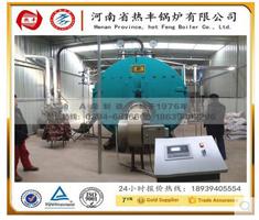 燃油環保工業鍋爐