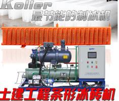 工业降温制冰机