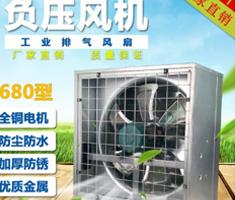 车间通风降温换气扇