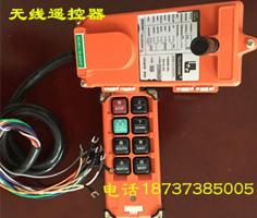 电动葫芦用无线接收器