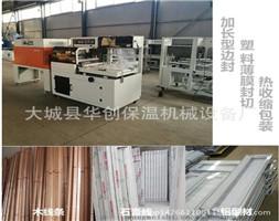 HC-4535热收缩包装机