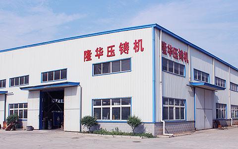 隆华压铸机厂房